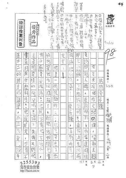 100W5307 黃御鵬 (1).jpg