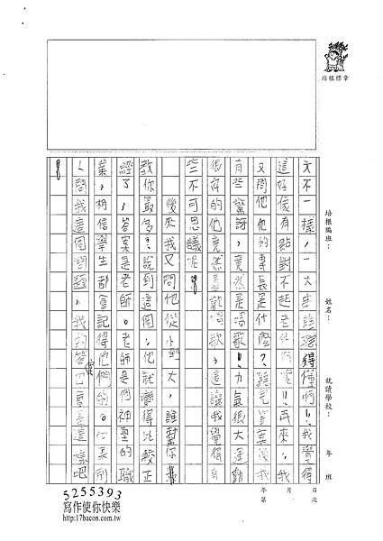 100W5307 黃御鵬 (2).jpg