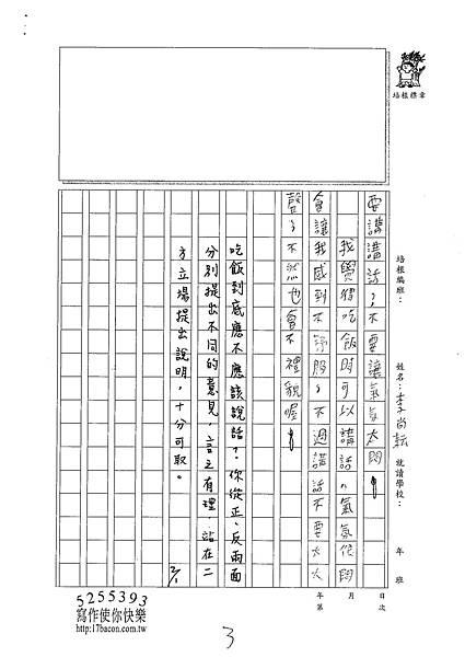 100W5306李尚耘 (3).jpg