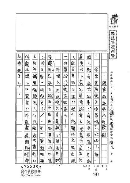100W5306劉育瑋 (1).jpg