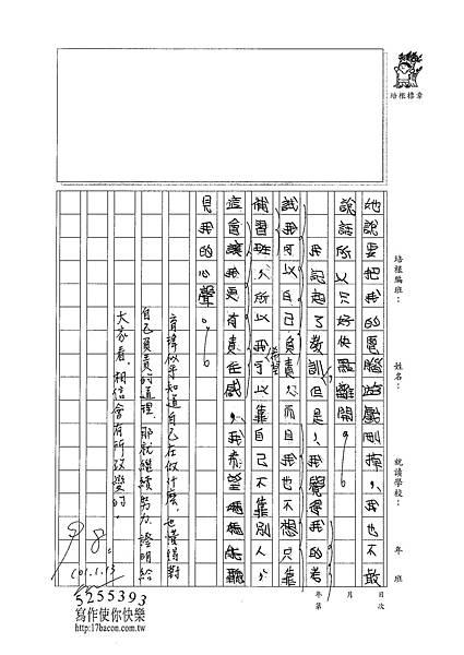 100W5306劉育瑋 (3).jpg