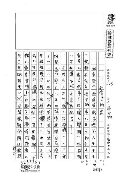 100W5306蔡宇翔 (1).jpg