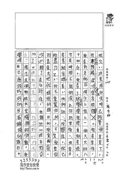 100W5306蔡宇翔 (2).jpg