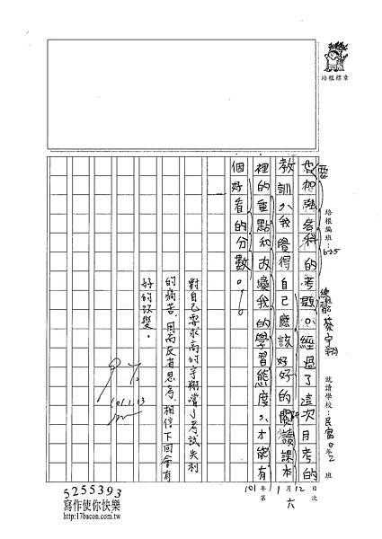 100W5306蔡宇翔 (3).jpg