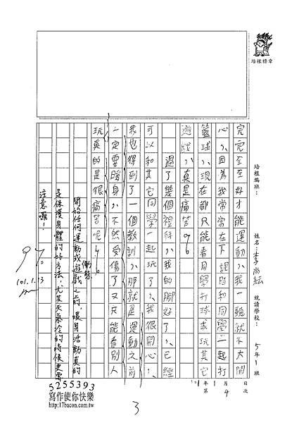 100W5304李尚耘 (3).jpg