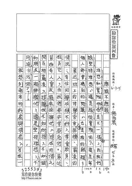 100W5306楊雨宸 (1).jpg