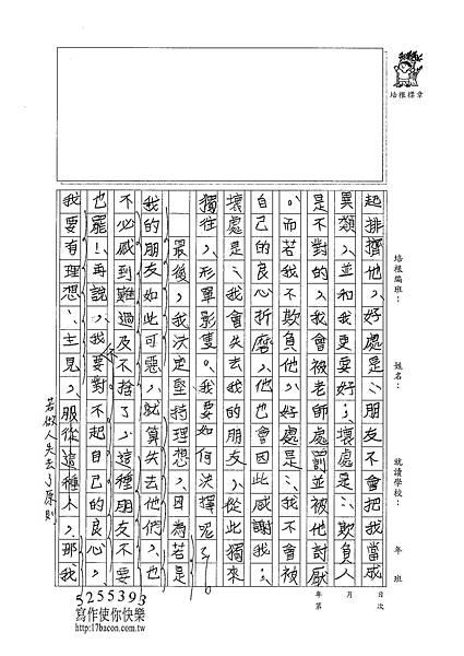 100W5306楊雨宸 (2).jpg