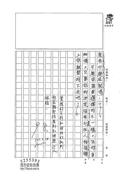 100W5306楊雨宸 (3).jpg