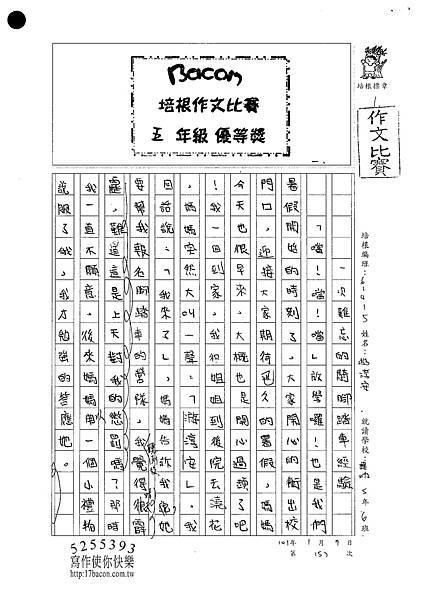 100W5305 游淳安 (1).jpg