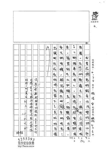 100W5305 游淳安 (4).jpg