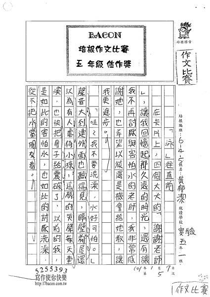 100W5305 黃郁潔 (1).jpg