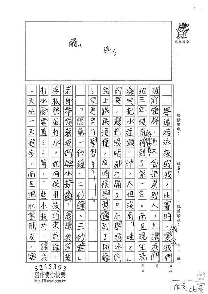 100W5305 黃郁潔 (2).jpg