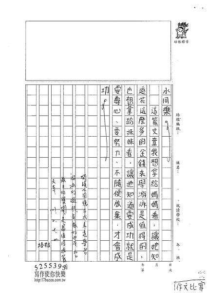 100W5305 黃郁潔 (3).jpg