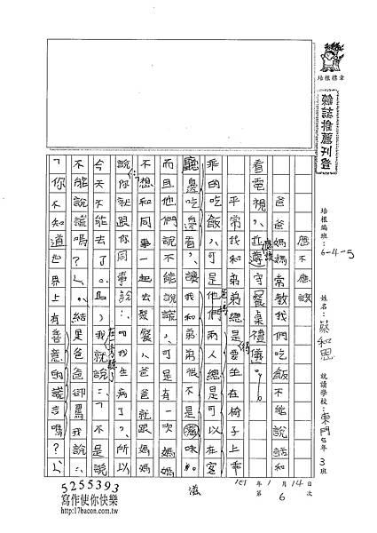 100W5306蔡和恩 (1).jpg