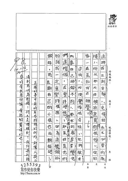 100W5306蔡和恩 (2).jpg