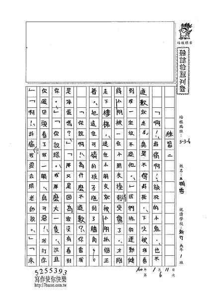 100W6306王瀚睿 (1).jpg