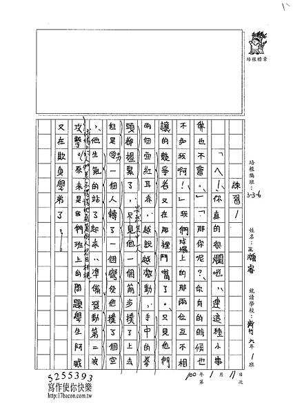 100W6306王瀚睿 (2).jpg
