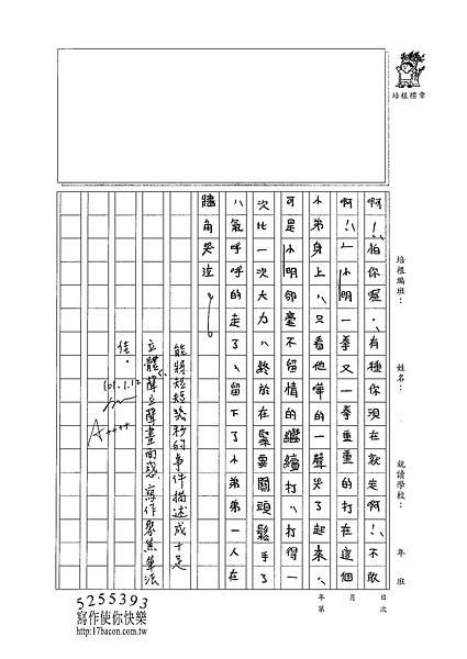 100W6306王瀚睿 (3).jpg