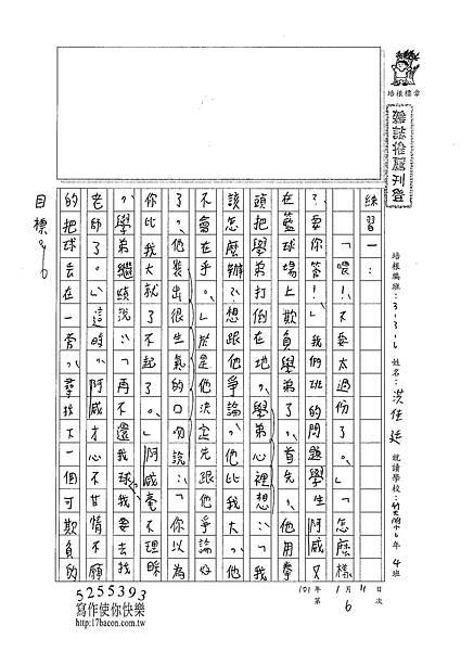 100W6306洪佳廷 (1).jpg