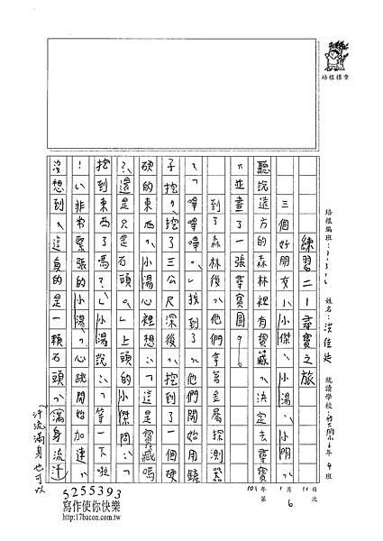 100W6306洪佳廷 (2).jpg