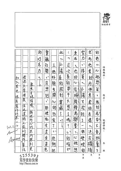 100W6306洪佳廷 (3).jpg