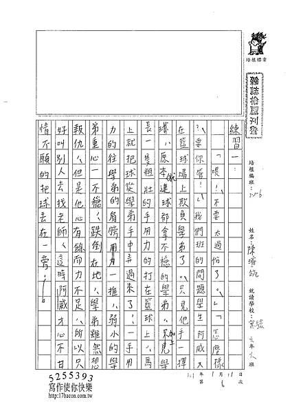 100W6306陳璿筑 (1).jpg