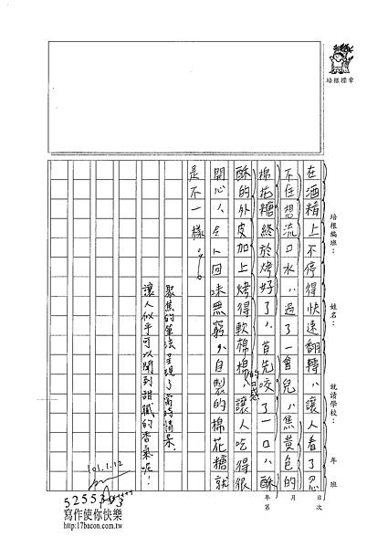 100W6306陳璿筑 (3).jpg