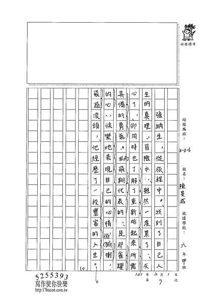 100W6307陳旻咸 (2).jpg