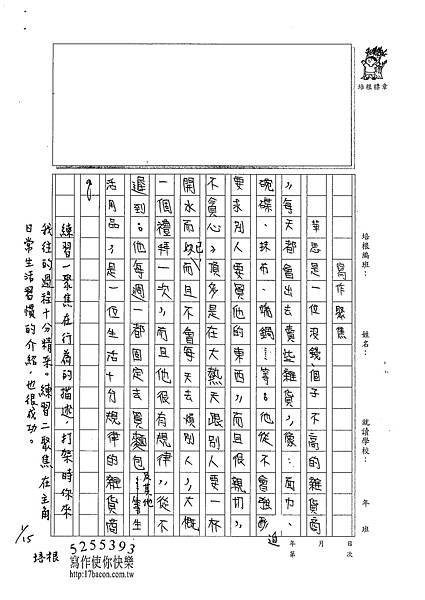 100W6306張豐瑾 (3).jpg