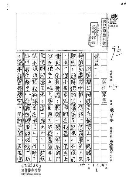 100W6306陳芊如 (1).jpg