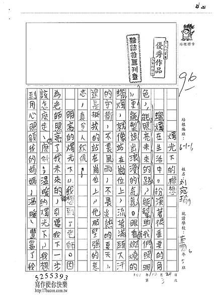 100W6303 劉宛瑜 (1).jpg