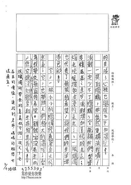 100W6303 劉宛瑜 (2).jpg