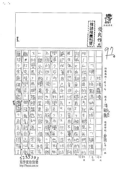 100W6306 潘毓勳 (1).jpg