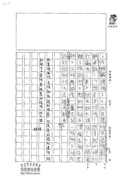 100W6306 潘毓勳 (2).jpg