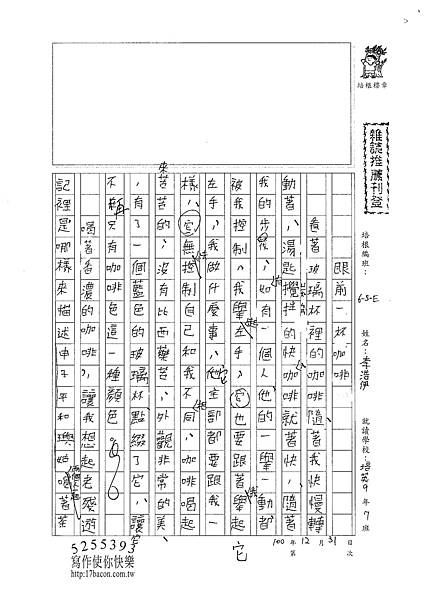 100WE303李浩伊 (1).jpg