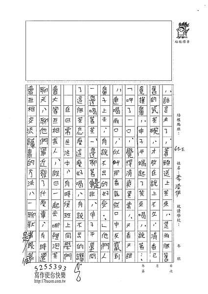 100WE303李浩伊 (2).jpg