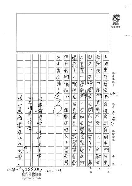 100WE303李浩伊 (3).jpg