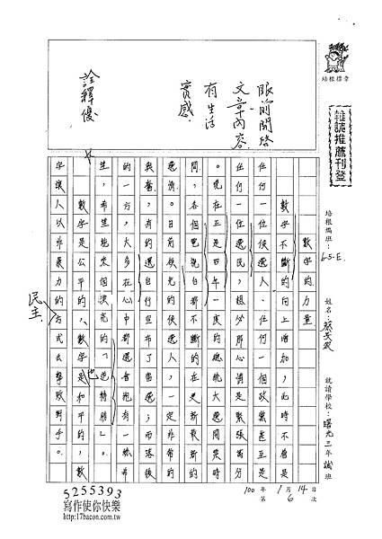 100WE306蔡旻家 (1).jpg