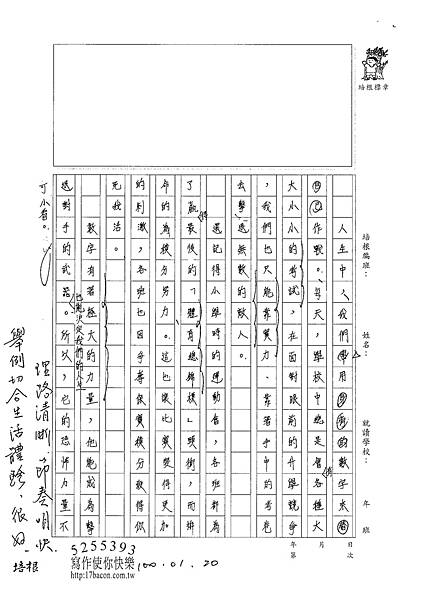 100WE306蔡旻家 (2).jpg
