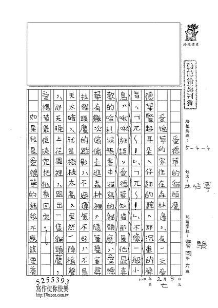 100W4307林恬寧 (1).jpg