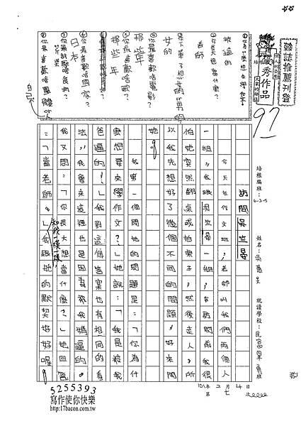 100W5307吳蕙旻 (1).jpg