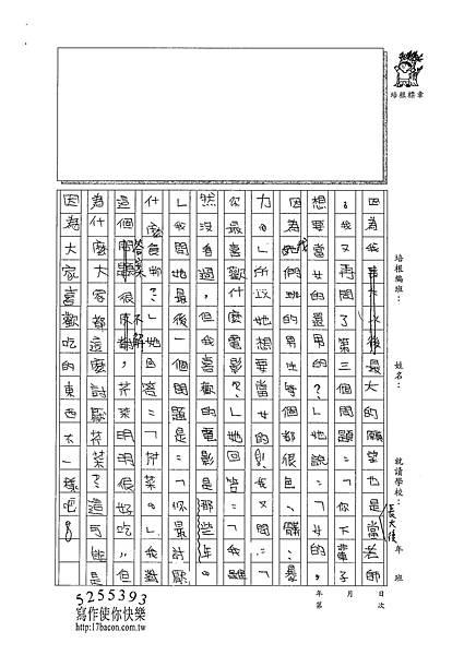 100W5307吳蕙旻 (2).jpg