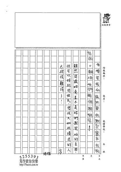 100W5307吳蕙旻 (3).jpg
