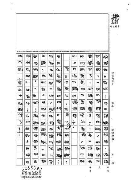 100W5305高依綾 (2).jpg