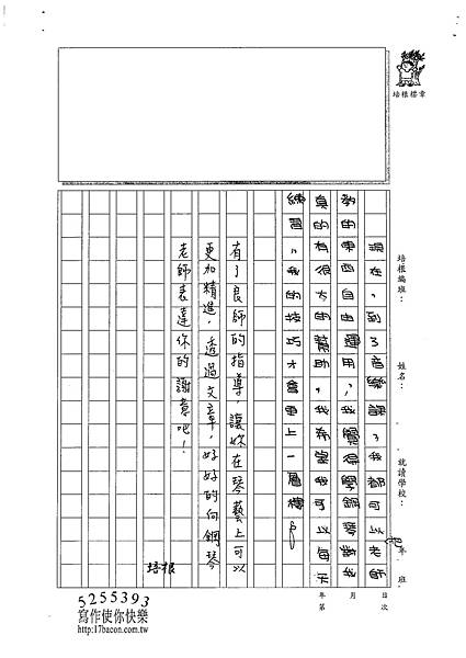 100W5305高依綾 (3).jpg