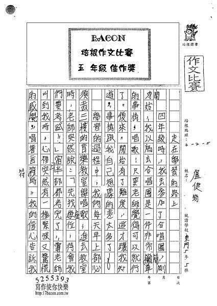 100W5305盧倢筠 (1).jpg