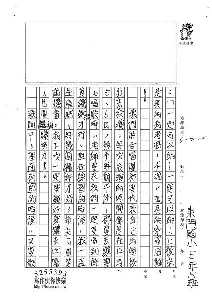 100W5305盧倢筠 (2).jpg