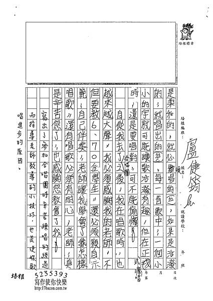 100W5305盧倢筠 (3).jpg