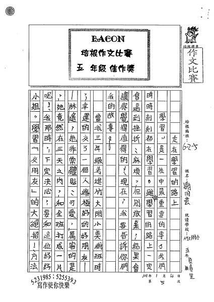 100W5305謝昀芸 (1).jpg