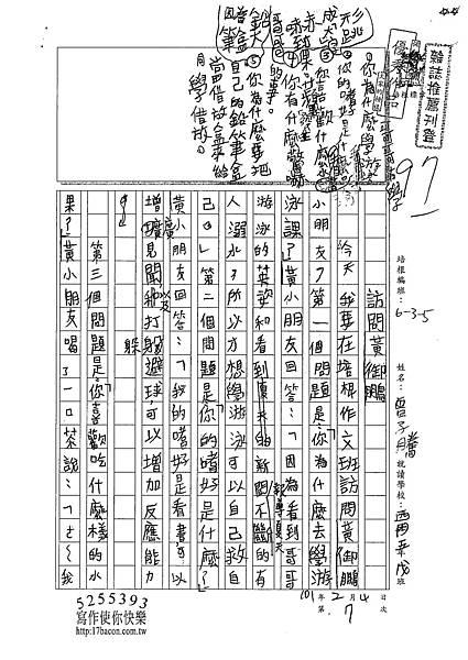 100W5307曾子騰 (1).jpg